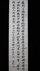 著名语言学家 刘正埮 书法作品《唐诗》一幅(纸本软片,尺寸:132.5*33cm)HXTX380241