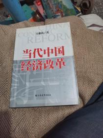 当代中国经济改革