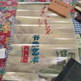 1998年挂历,毛泽东书法艺术。全13张