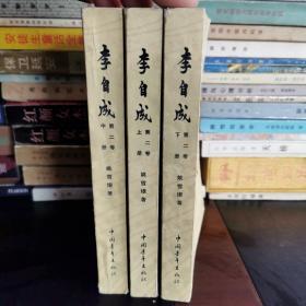李自成第二卷(上中下)