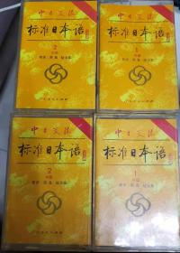 中日交流 标准日本语 初、中级4盒磁带(附赠旧书4本)