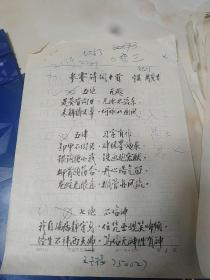 宁夏军区诗人 周资生 诗词竞赛稿