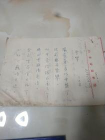 山东省书法家协会副主席 于太昌 诗词竞赛稿