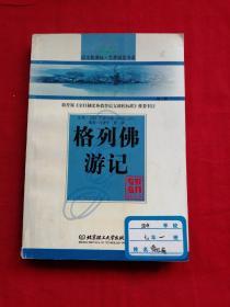 格列佛游记(语文新课标 名著阅读书系)