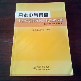 日本电气用品安全法令实施指南及应对方略:日本PSE认证解析