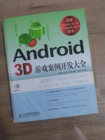 Android 3D:游戏案例开发大全
