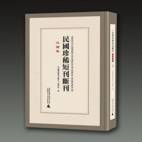 民国珍稀短刊断刊 江西卷(16开精装 全十六册 原箱装)