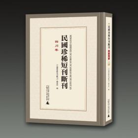 民国珍稀短刊断刊 四川卷(16开精装 全十九册 原箱装)