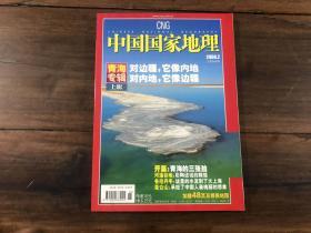 中国国家地理 2006.2(青海)