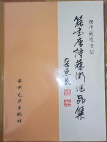 现代硬笔书法-- 筷书唐诗艺术作品集