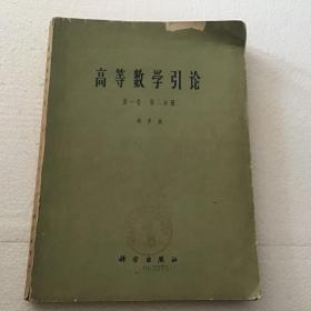 高等数学引论(第一卷、第二分册)16开
