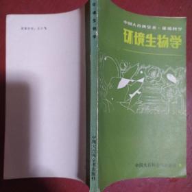 《环境生物学》中国大百科全书 环境科学 征求意见稿 1981年印 私藏 品佳 书品如图