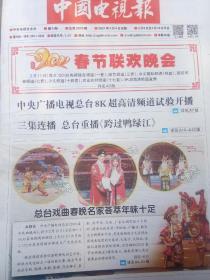 2021年第5期《中国电视报》