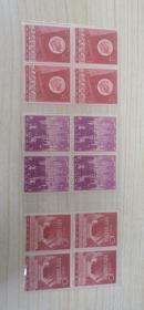 纪58邮票全新方联,较为罕见