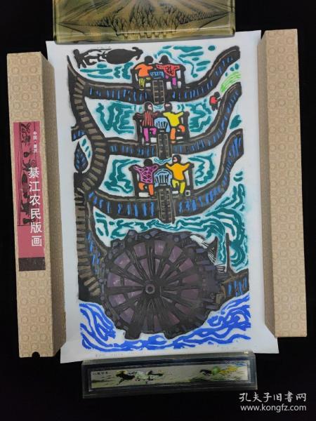 綦江农民版画-车水忙 1983年 李志军