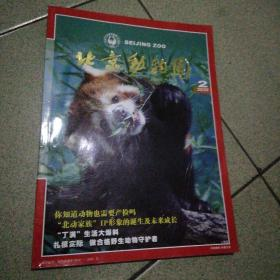 北京动物园(园刊)2020  2