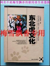 东北虎文化