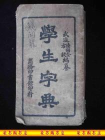 民国书----1946年出版的厚册----【【学生字典】】----稀少