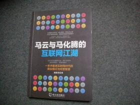 马云与马化腾的互联网江湖