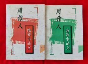 周作人绝妙小品文(全二册)1997年一版一印)