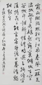【保真】中书协会员 西安书协理事 马强 四尺整张书法2