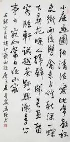 【保真】中书协会员 西安书协理事 马强 四尺整张书法3