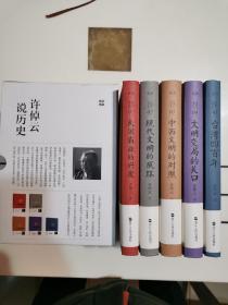 许倬云说历史套装五册:《大国霸业的兴废》、《现代文明的成坏》、《中西文明的对照》、《文明变局的关口》、《台湾四百年》