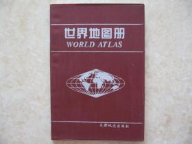 世界地图册(塑料封皮版)