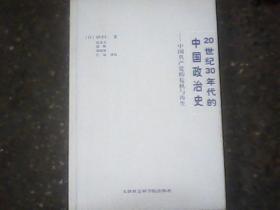 20世纪30年代的中国政治史-中国共产党的危机与再生