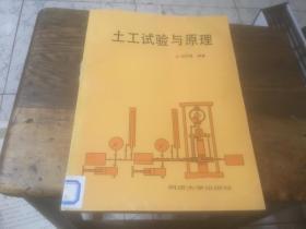 土工试验与原理(杨熙章)
