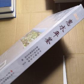 惠水年鉴 2013