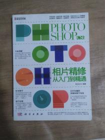 Photoshop CS6相片精修从入门到精通