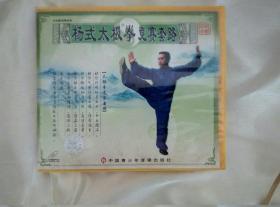武冬 杨式太极拳竞赛套路1VCD