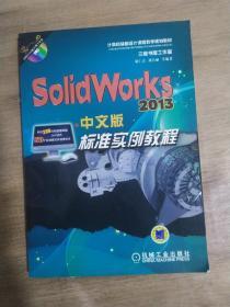 SolidWorks 2013中文版标准实例教程