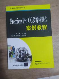 Premiere Pro CC多媒体制作案例教程(计算机应用案例教程系列)