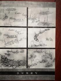 美术插页(单张)李可染速写12幅