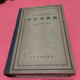 中医学概论(南京中医学院)