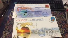 1997中国第14次南极考察 启航封、归航封 两枚 邮戳邮票齐全如图