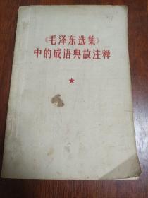 《毛泽东选集》中的成语典蚊注释