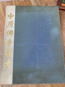 中原佛寺图考 1937年原版