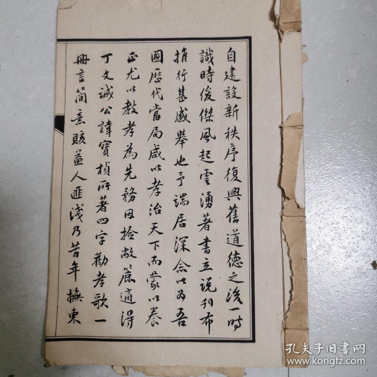 丁文诚公劝孝歌(民国版)