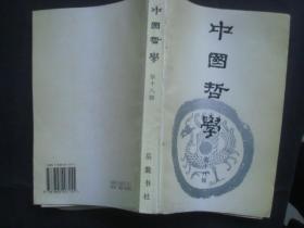 中国哲学.第十八辑,陈一壮签赠本