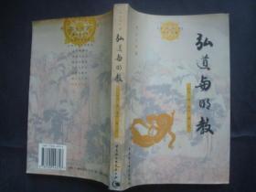 弘道与明教《弘明集》研究,刘立夫签赠本
