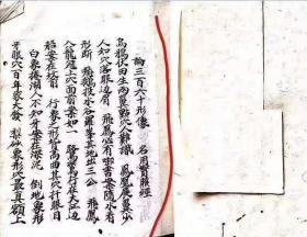 江西赣州杨公三元地理秘秘诀