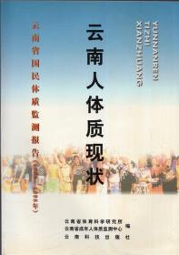 作者签名本:《云南人体质现状:云南省国民体质监测报告:1995~1998年》【正版现货,品好如图】