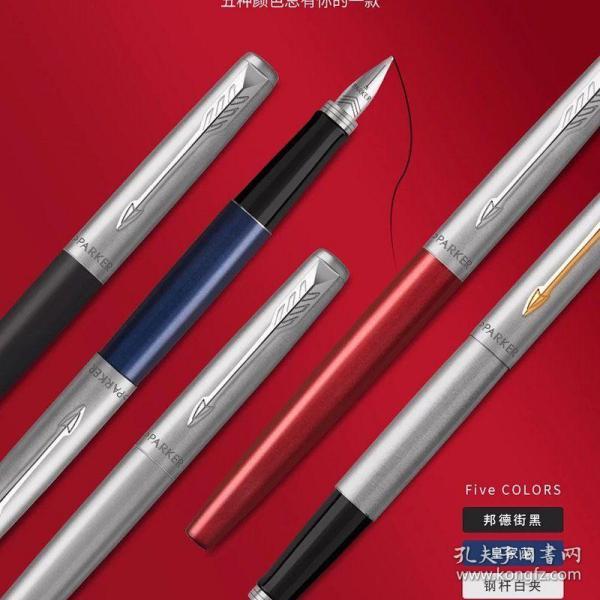 Paker派克乔特钢笔Jotter墨水笔礼盒装,钢笔含原装上墨器