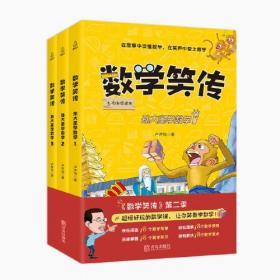 数学笑传:孙大圣数学(全三册)