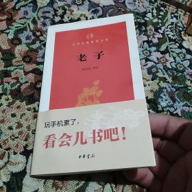 老子:中华经典指掌文库