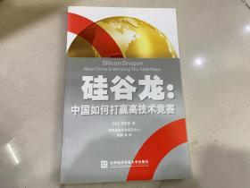 硅谷龙:中国如何打赢高技术竞赛