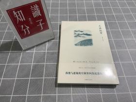 天涯故事(三岛由纪夫作品系列)